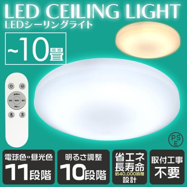 シーリングライト LED 10畳 おしゃれ 調光 天井照明 リモコン 3000lm リビング照明 電球色 昼光色 2台セット 1年保証|pickupplazashop|02