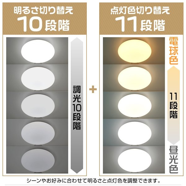 シーリングライト LED 10畳 おしゃれ 調光 天井照明 リモコン 3000lm リビング照明 電球色 昼光色 2台セット 1年保証|pickupplazashop|05