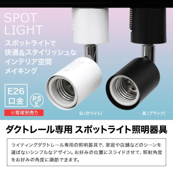 スポットライト 照明 電球用ソケット E26 ダクトレール用 シーリングライト ライティングレール 10個セット|pickupplazashop|02