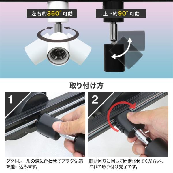 スポットライト 照明 電球用ソケット E26 ダクトレール用 シーリングライト ライティングレール 10個セット|pickupplazashop|04