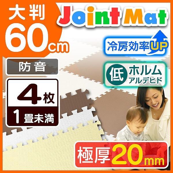 ジョイントマット 大判 60cm 4枚 ベビー マット 防音 騒音 吸収 厚さ2cm 赤ちゃん クッションマット|pickupplazashop