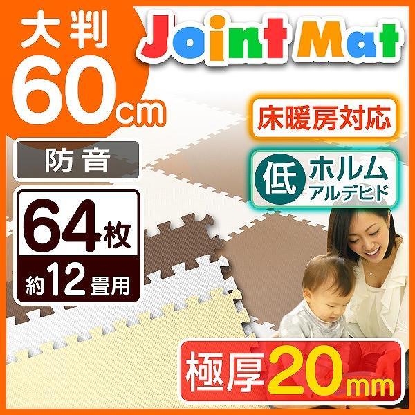 ジョイントマット 大判 60cm 64枚 ベビー マット 防音 騒音 吸収 厚さ2cm 赤ちゃん クッションマット|pickupplazashop