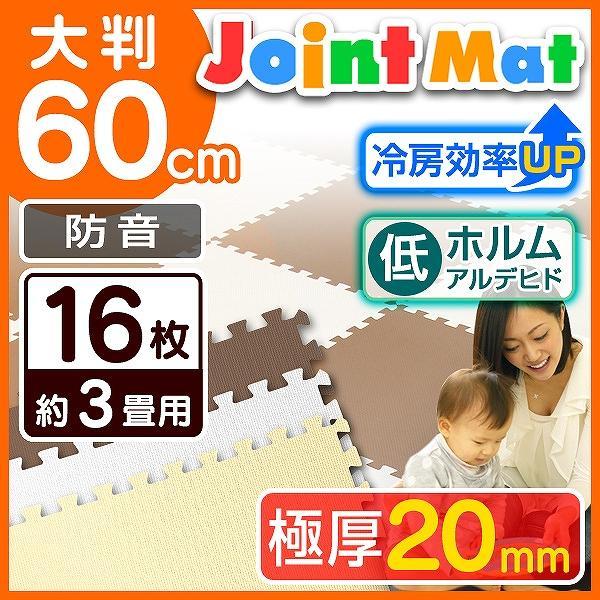ジョイントマット 大判 60cm 16枚 ベビー マット 防音 騒音 吸収 厚さ2cm 赤ちゃん クッションマット|pickupplazashop