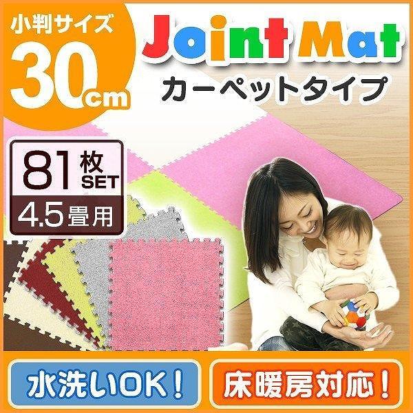 タイルカーペット 洗える 床暖房対応 30cm 81枚 ラグ ジョイントマット パネルカーペット|pickupplazashop