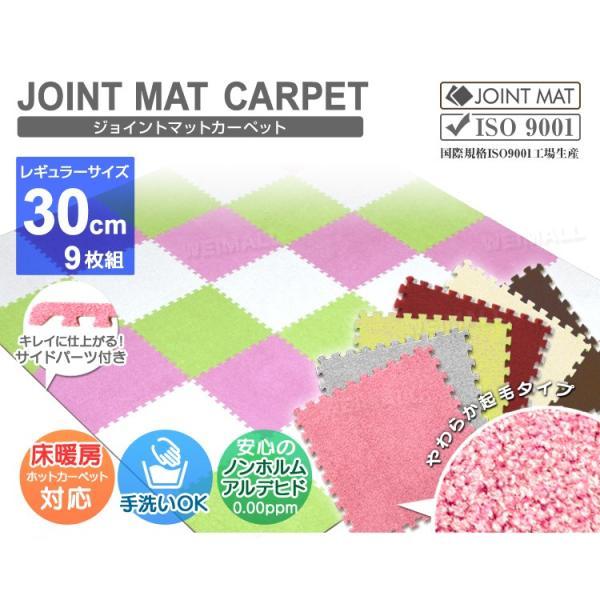 タイルカーペット 洗える 床暖房対応 30cm 81枚 ラグ ジョイントマット パネルカーペット|pickupplazashop|02