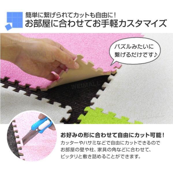 タイルカーペット 洗える 床暖房対応 30cm 81枚 ラグ ジョイントマット パネルカーペット|pickupplazashop|05