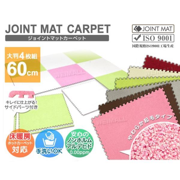 タイルカーペット 洗える 床暖房対応 60cm 4枚 ラグ ジョイントマット 大判 カーペット サイドパーツ付|pickupplazashop|02