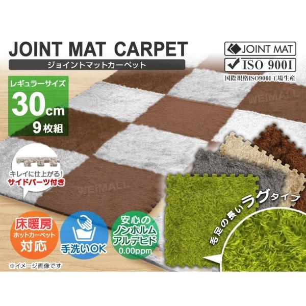 タイルカーペット 洗える 床暖房対応 30cm 81枚 4.5畳 ラグ ジョイントマット サイドパーツ付 pickupplazashop 02