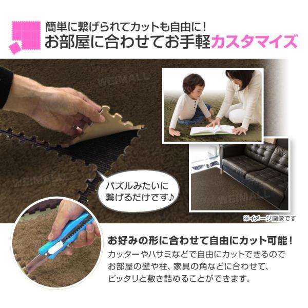 タイルカーペット 洗える 床暖房対応 30cm 36枚 2畳 ラグ ジョイントマット カーペット サイドパーツ付|pickupplazashop|04