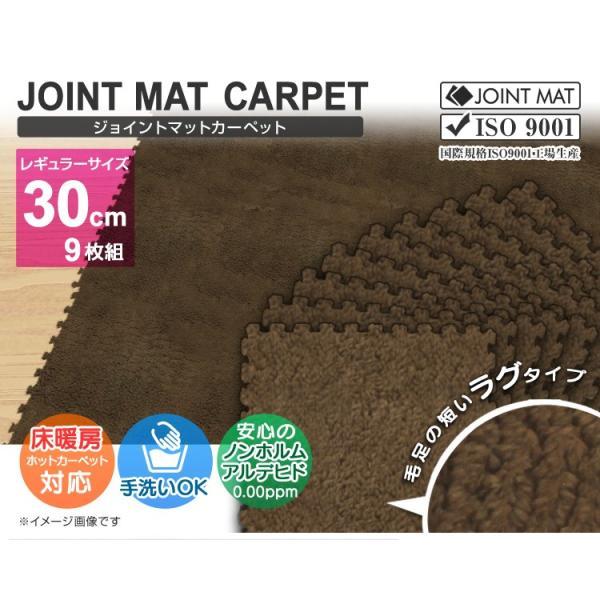 タイルカーペット 洗える 床暖房対応 30cm 9枚 ラグ ジョイントマット カーペット サイドパーツ付|pickupplazashop|02