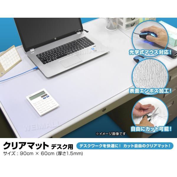 デスクマット 透明 オフィス クリアマット シート 学習机 おしゃれ 下敷き 光学マウス対応 900×600|pickupplazashop|02