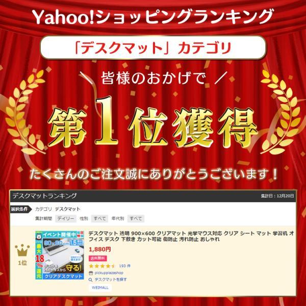 デスクマット 透明 オフィス クリアマット シート 学習机 おしゃれ 下敷き 光学マウス対応 900×600|pickupplazashop|03