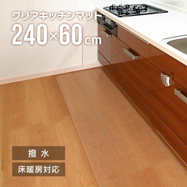 キッチンマット 拭ける 240×60 透明 おしゃれ 防水 撥水 滑り止め クリアマット 台所 フローリング 傷防止|pickupplazashop