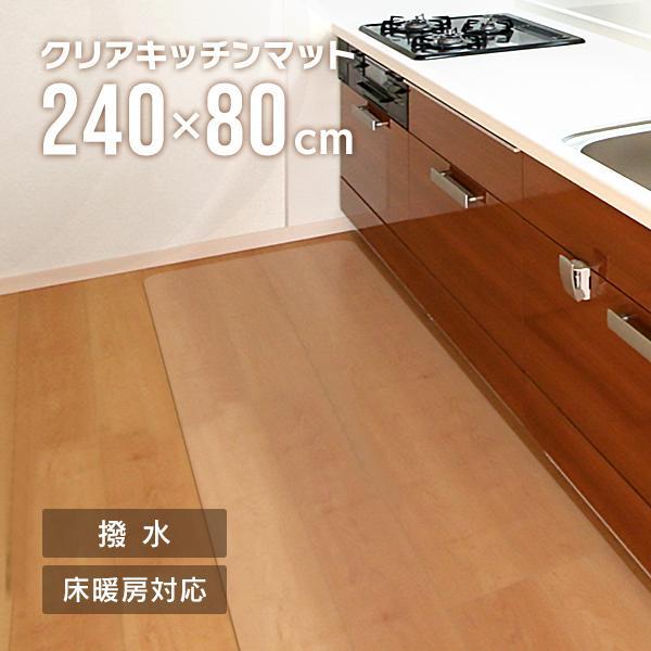 キッチンマット 拭ける 240×80 防水 撥水 滑り止め クリアマット 台所 透明 フローリング 傷防止 床暖房|pickupplazashop