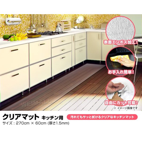 キッチンマット 拭ける 270×60 防水 撥水 滑り止め クリアマット 台所 透明 フローリング 傷防止 床暖房|pickupplazashop|02