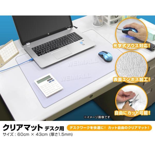 デスクマット 透明 600×430 カット可能 クリアマット シート 学習机 事務所 おしゃれ 下敷き 光学マウス対応|pickupplazashop|02