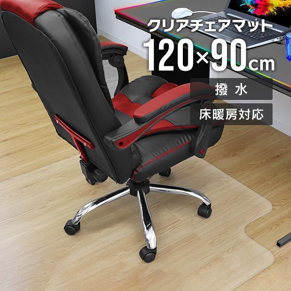 チェアマット 透明 120×90 クリアマット PVC ソフトタイプ 床 フローリング 傷防止 厚さ1.5mm|pickupplazashop
