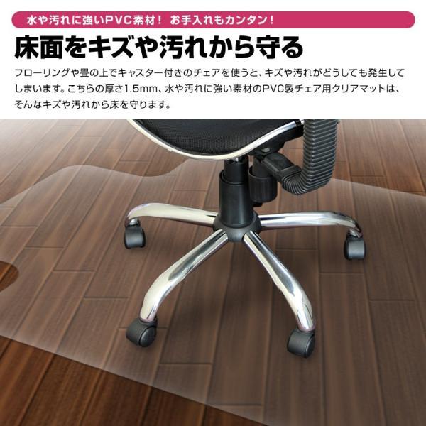 チェアマット 透明 120×90 クリアマット PVC ソフトタイプ 床 フローリング 傷防止 厚さ1.5mm|pickupplazashop|03
