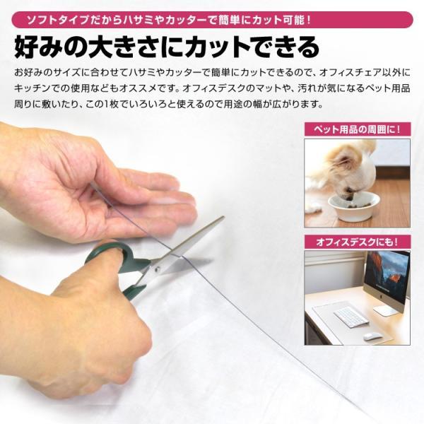 チェアマット 透明 120×90 クリアマット PVC ソフトタイプ 床 フローリング 傷防止 厚さ1.5mm|pickupplazashop|05