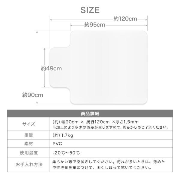 チェアマット 透明 120×90 クリアマット PVC ソフトタイプ 床 フローリング 傷防止 厚さ1.5mm|pickupplazashop|07