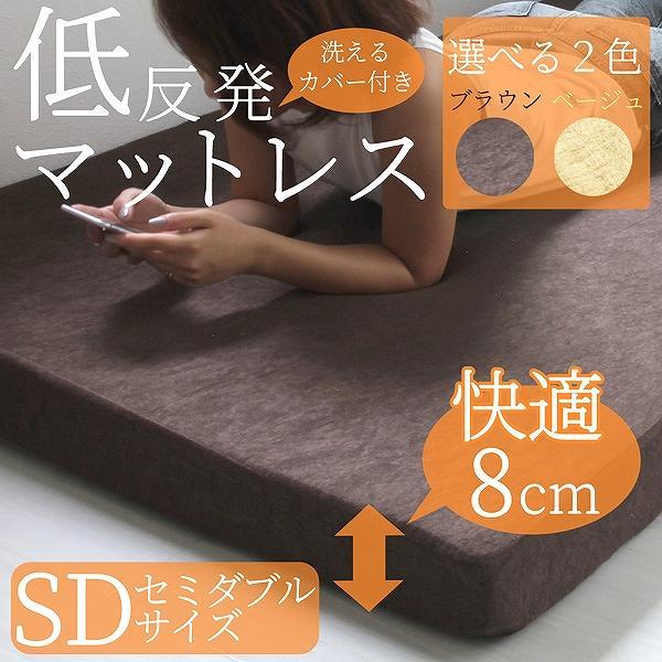 低反発マットレス セミダブル 低反発ウレタン 8cm 低反発マット ベッド 寝具 pickupplazashop