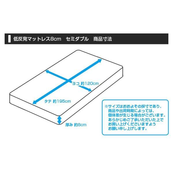 低反発マットレス セミダブル 低反発ウレタン 8cm 低反発マット ベッド 寝具 pickupplazashop 08