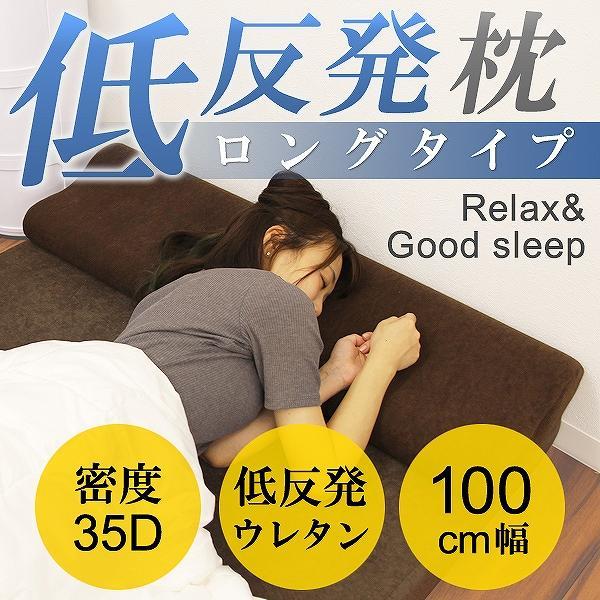 低反発 枕 ロング 幅100cm まくら ロングピロー 安眠 快眠 カバー付き ピロー|pickupplazashop