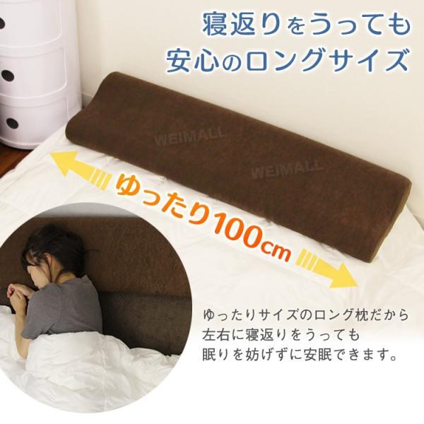 低反発 枕 ロング 幅100cm まくら ロングピロー 安眠 快眠 カバー付き ピロー|pickupplazashop|04
