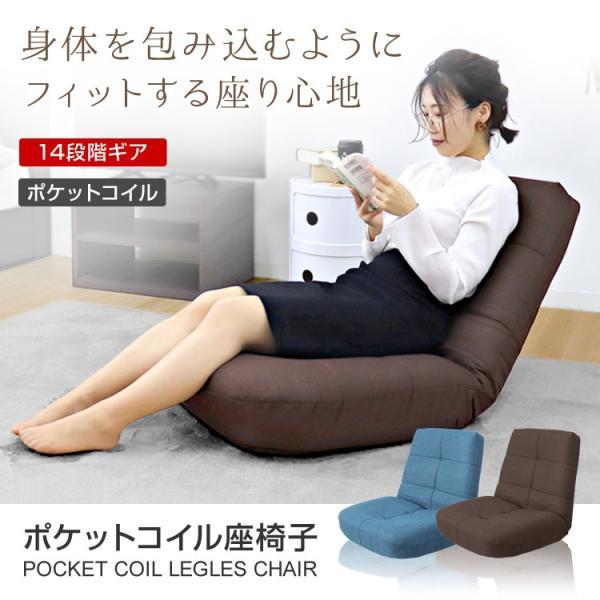 座椅子 リクライニング ポケットコイル チェア おしゃれ コンパクト|pickupplazashop|02