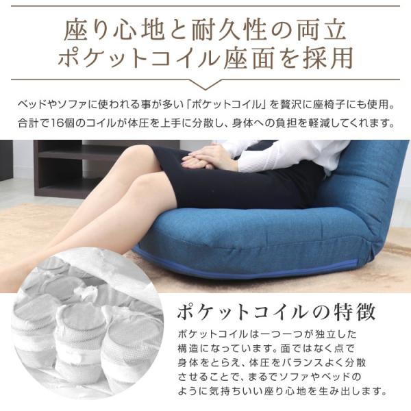 座椅子 リクライニング ポケットコイル チェア おしゃれ コンパクト|pickupplazashop|05