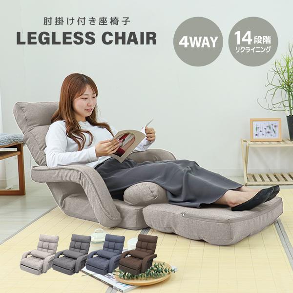 座椅子 リクライニング 肘掛付き ソファ おしゃれ コンパクト フロアソファ|pickupplazashop