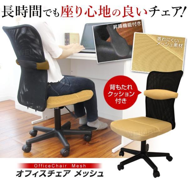オフィスチェア メッシュ パソコンチェア ハイバック 腰痛 耐荷重100kg キャスター付き クッション付き 会議 椅子 おしゃれ|pickupplazashop|02