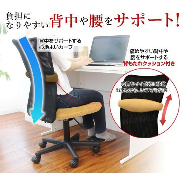 オフィスチェア メッシュ パソコンチェア ハイバック 腰痛 耐荷重100kg キャスター付き クッション付き 会議 椅子 おしゃれ|pickupplazashop|05