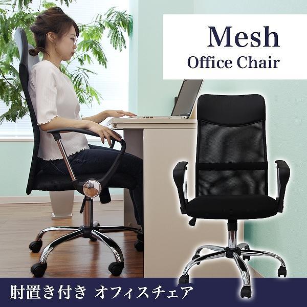 オフィスチェア メッシュ ハイバック 肘付 パソコンチェア 耐荷重150kg キャスター付き 肘掛 会議 椅子 おしゃれ|pickupplazashop