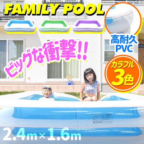 プール 家庭用 大型 2.4m ビニールプール ファミリー キッズプール  電動ポンプ付き|pickupplazashop|02