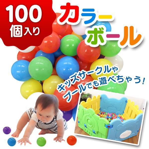 ボールプール用 カラーボール 100個入り おもちゃ 玩具 カラフル ソフト|pickupplazashop