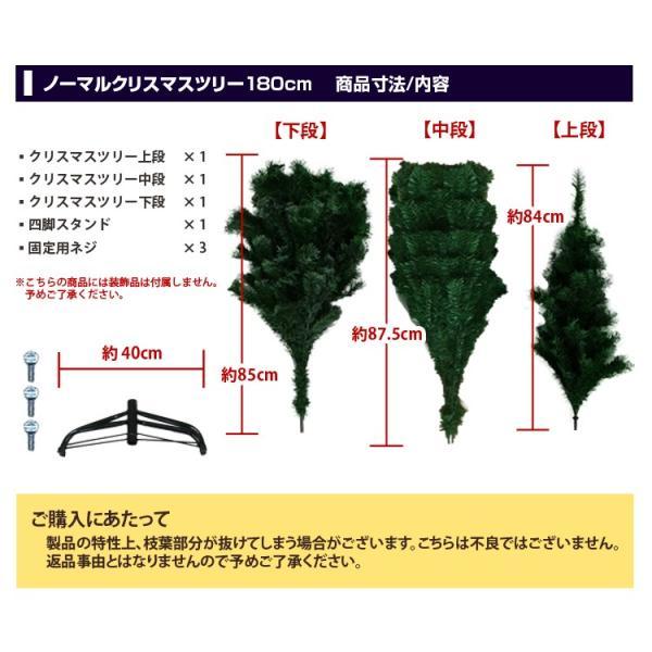 クリスマスツリー 北欧風 飾り180 cm ヌードツリー コニファー 針葉樹|pickupplazashop|09