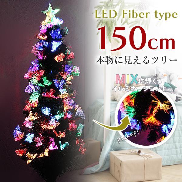 クリスマスツリー 北欧風 飾り 光ファイバー 150 cm ヌードツリー コニファー 針葉樹|pickupplazashop
