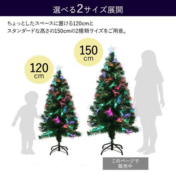 クリスマスツリー 北欧風 飾り 光ファイバー 150 cm ヌードツリー コニファー 針葉樹|pickupplazashop|07