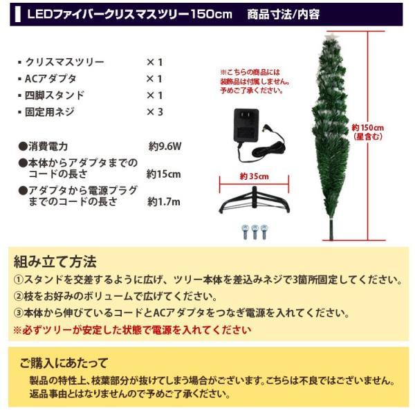クリスマスツリー 北欧風 飾り 光ファイバー 150 cm ヌードツリー コニファー 針葉樹|pickupplazashop|08
