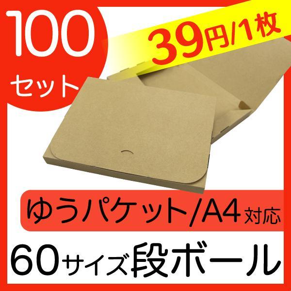 ゆうパケット用ダンボール A4 30mm クリックポスト対応 梱包用 100枚セット ダンボール箱 段ボール 日本製|pickupplazashop