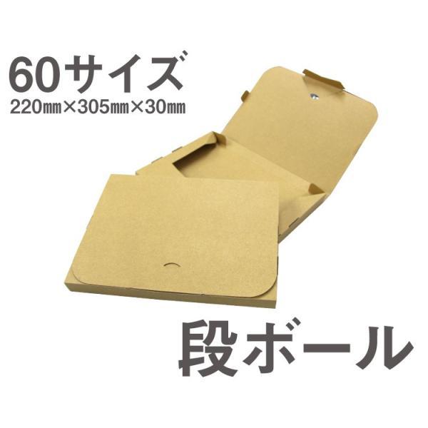 ゆうパケット用ダンボール A4 30mm クリックポスト対応 梱包用 100枚セット ダンボール箱 段ボール 日本製|pickupplazashop|02