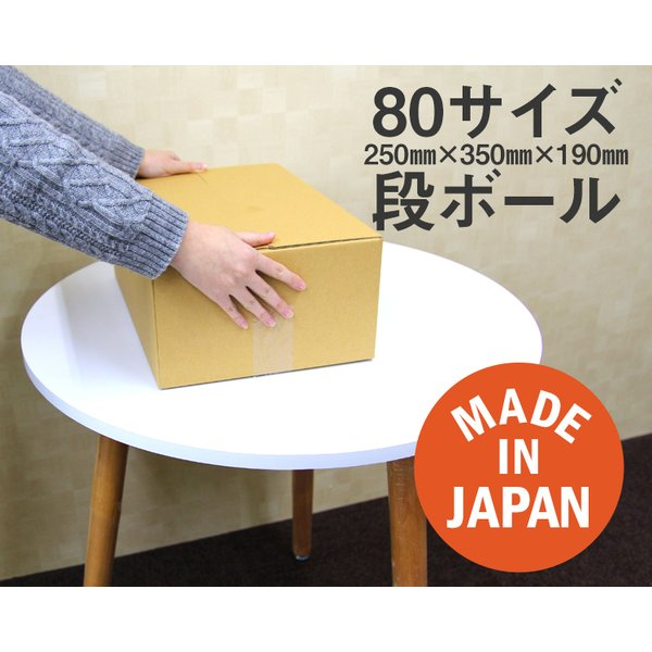 ダンボール 段ボール 80サイズ 10枚 茶色 日本製 引越し 無地 梱包|pickupplazashop|02