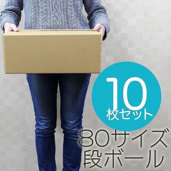 ダンボール 段ボール 80サイズ 10枚 茶色 日本製 引越し 無地 梱包 梱包箱 ダンボール箱