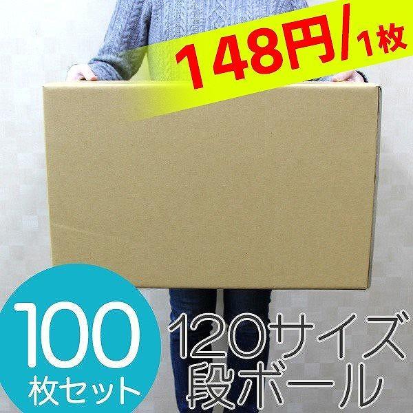 ダンボール 段ボール 120サイズ 100枚 茶色 日本製 引越し 無地 梱包 梱包箱 ダンボール箱