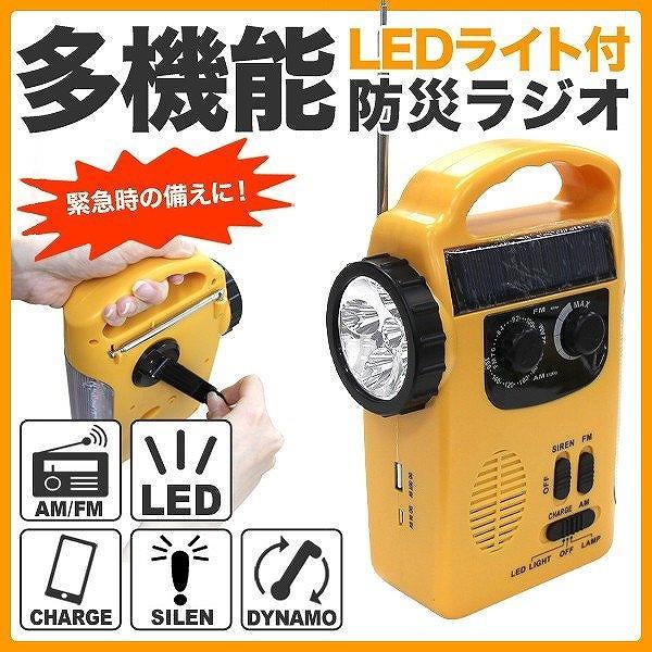 Lighting Shop At Balestier Plaza: 防災ラジオ 懐中電灯 LEDライト 充電式 防災グッズ ソーラー充電 手回し 携帯ラジオ 充電式ledライト