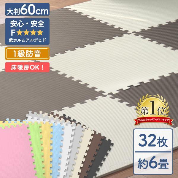 ジョイントマット 大判 60cm 32枚 6畳 ベビー マット 防音 騒音 吸収 厚さ1cm 赤ちゃん クッションマット|pickupplazashop