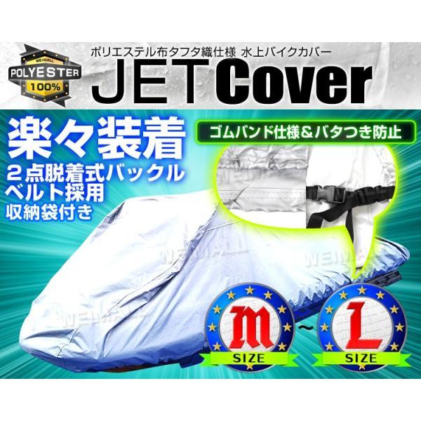 水上バイク用 カバー ジェットスキー 水上スキー マリンジェット Mサイズ 150D 備品|pickupplazashop|02