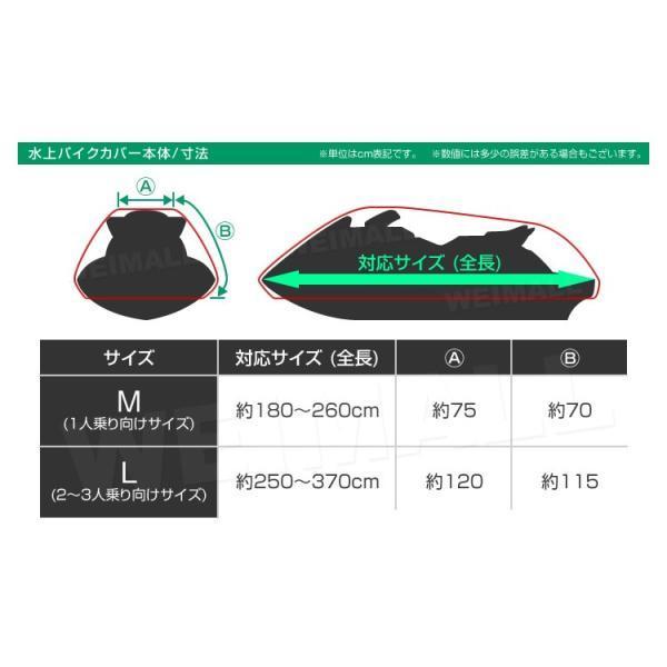 水上バイク用 カバー ジェットスキー 水上スキー マリンジェット Mサイズ 150D 備品|pickupplazashop|08