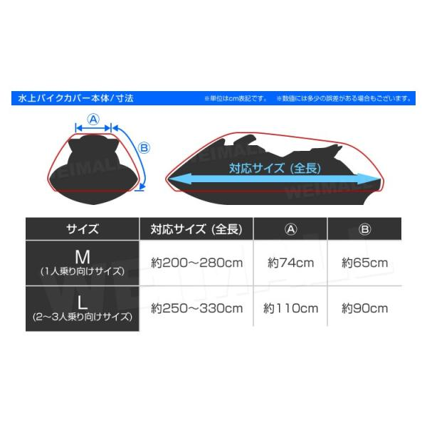 水上バイク用 カバー ジェットスキー 水上スキー マリンジェット Lサイズ 300D 備品 pickupplazashop 07